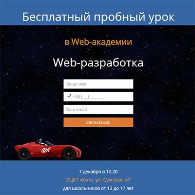 Бесплатный пробный урок от Web-академии